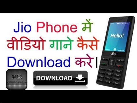 download youtube jio phone jio phone म व ड य ग न क स download कर how to