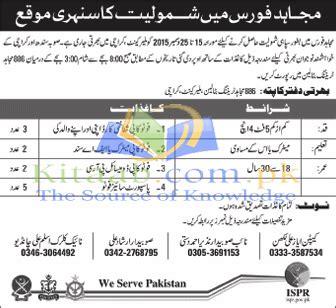 join mujahid force karachi sindh as sipahi jobs 2015
