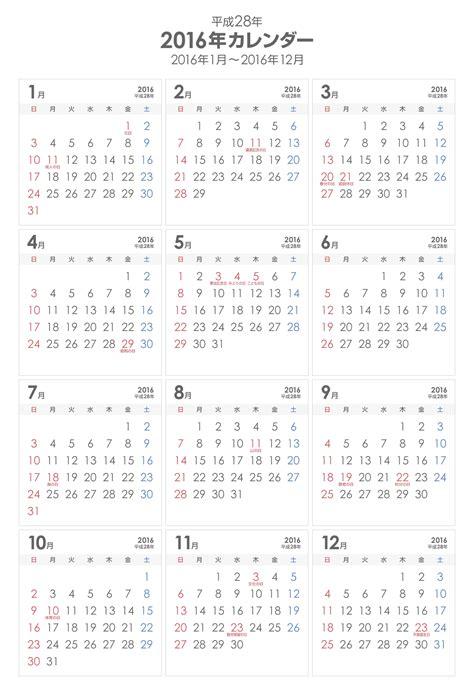 カレンダー 2020 無料 2ヶ月