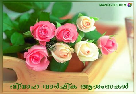 Wedding Anniversary Wishes Malayalam To by Wedding Anniversary Wishes Sms In Malayalam Lake Side