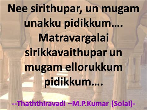 tamil sms collection latest tamil sms collection 2012