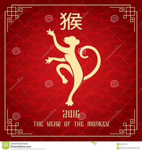 new year monkey birth years new year 2016 of monkey stock vector image 60790144