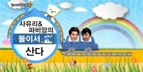 mbc 특별생방송 힘내라 중소기업 스타워크 소개 starwalk