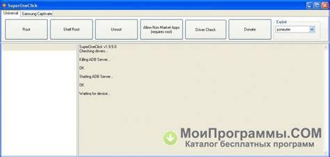 superoneclick apk superoneclick скачать бесплатно на русском на компьютер софт