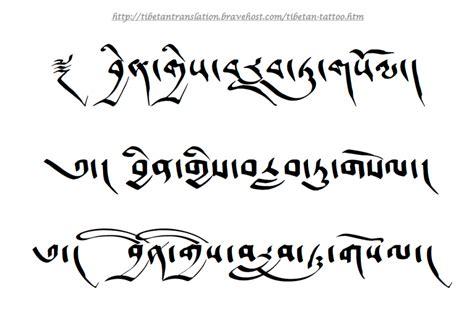 Tibetan Lettering Tattoo Design   27 tibetan tattoos designs