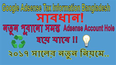 google adsense bangla tutorial google adsense tax information in bangladesh bangla