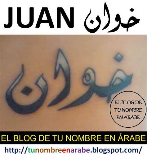 tatuajes arabes de nombres juan tatuajes henna