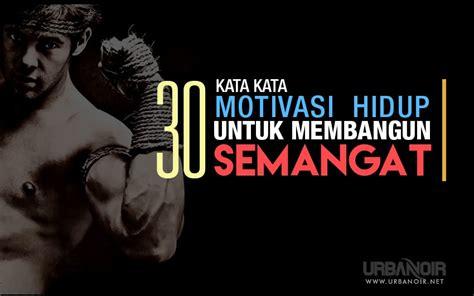 kata motivasi kerja penuh semangat terbaik katakata mutiara com 30 kata kata motivasi hidup untuk membangun semangat