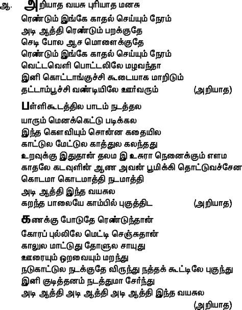 Tamil MP3 Song Lyrics-Paruthiveeran Tamil Cinema/Film