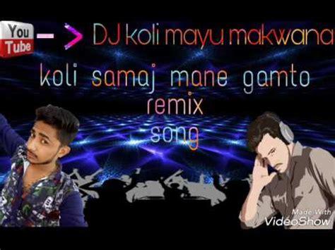 koli song koli mayu makwana koli samaj mane gamto dj remix song