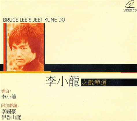 Vcd Bruce Lees Jeet Kune Do 李小龍之截拳道 bruce s jeet kune do vcd garitto