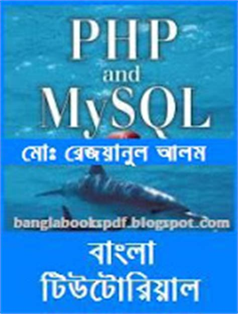 php tutorial books free download bangla php and database tutorial book download bangla php
