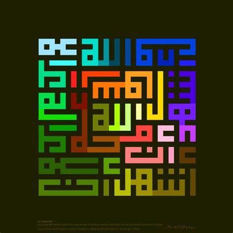 design kufi art 1000 images about khat on pinterest calligraphy