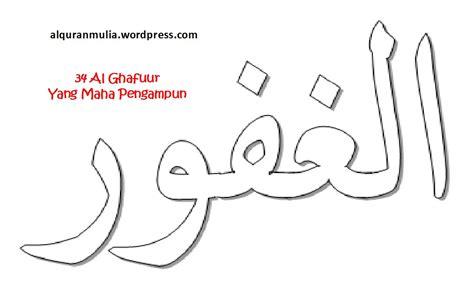 Kaligrafi Asmaul Husna Jati 1 kaligrafi muhammad pictures to pin on tattooskid