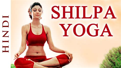 yoga biography in hindi shilpa yoga in hindi for complete fitness for mind body