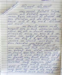 Paryavaran Bachao Essay In Gujarati by Nibandh Spardha Nibandh Lekhan In Gujarati Beti Bachao By Shikshak