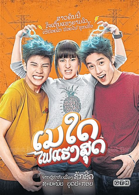 film ghost ship thailand bangkok post article