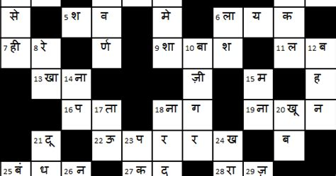 easy crossword puzzles in tamil hindi crossword 4 the answers and the winners crossword