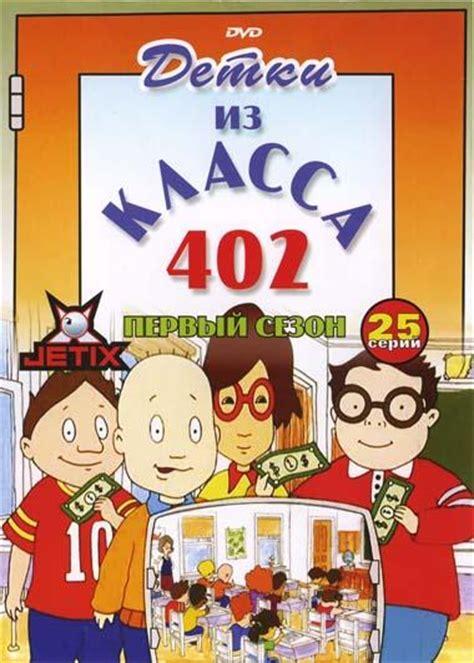 the from room 402 the from room 402 the from room 402 1999 serial cinemagia ro