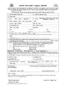 Transfer Letter Format In Kannada Aadhaar Card Form In Kannada