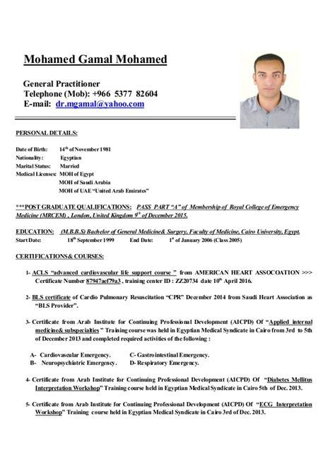sle cv for general practitioner dr mohamed gamal c v