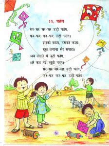 Sweet Rains Second Nature ncert cbse book class 1 rimjhim