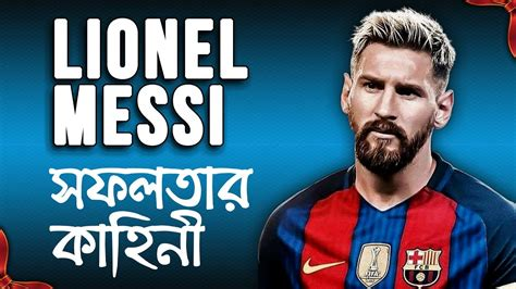 messi biography youtube lionel messi success story in bangla biography bangla