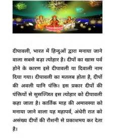 Essay On Diwali In For Class 7 by Diwali Essay In Class 7 Brainly In