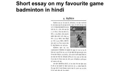 Essay About My Favourite by Essay On My Favourite Football In Docoments Ojazlink