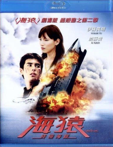 film blu japan umizaru 2 limit of love blu ray region a english