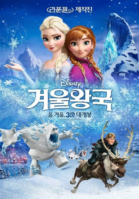 frozen film poster frozen korean poster frozen photo 36223393 fanpop
