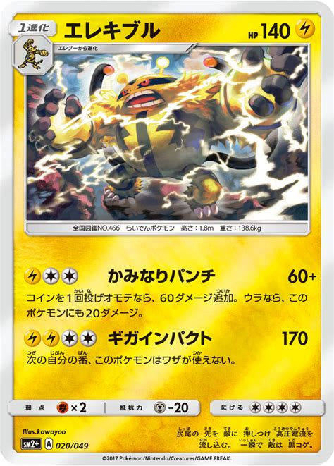 Card Electabuzz Electivire electivire burning shadows 43 bulbapedia the community driven pok 233 mon encyclopedia