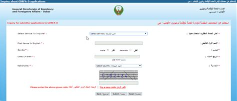 Status Search By Number Check My Immigration Status With Number Seotoolnet