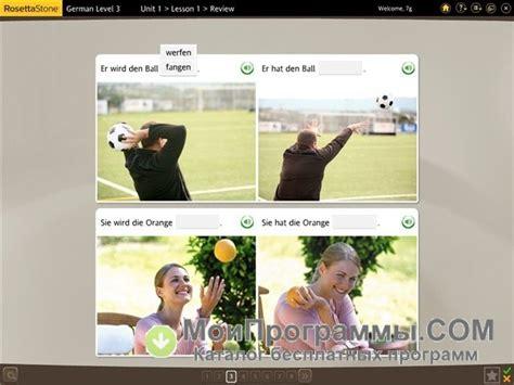 rosetta stone xp rosetta stone скачать бесплатно русская версия для windows