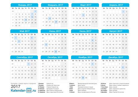 Calendrier S 2015 календарь 2017 с номерами недель и праздниками