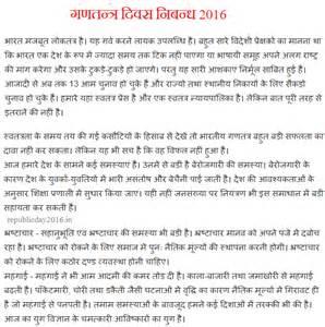 Republic Culture Essay by 26 Jan Republic Day Essay 2016 In Urdu For Class 1 2 3 4 5 6 7 8 Happy New Year