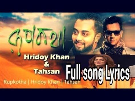 rupkotha tui  amari lyrics song singer hridoy khan