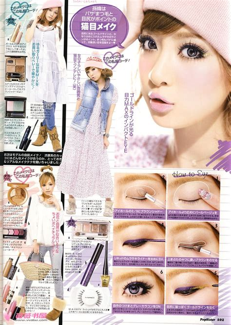 japanese makeup tutorial lilac frost japanese magazine scans