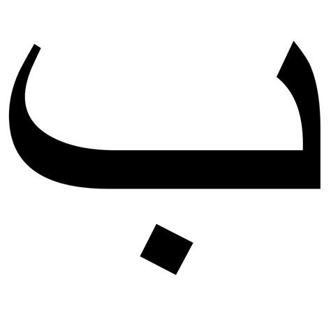 Release Letter In Arabic File Uyghur Arabic Script Isolated Form Ipa B Svg Wikimedia Commons