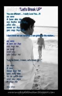 Break Up Letter Marathi Majhya Lekhnetun Let S Break Up