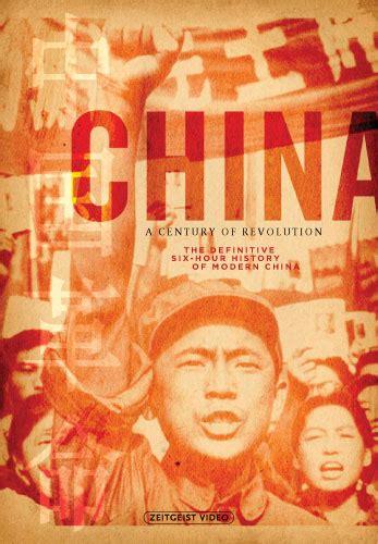 film china revolution china a century of revolution zeitgeist films