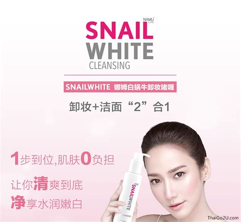 Snail White Cleansing Original 泰国snail white cleansing二合一卸妆 洗面奶 151ml 11street malaysia cleansers