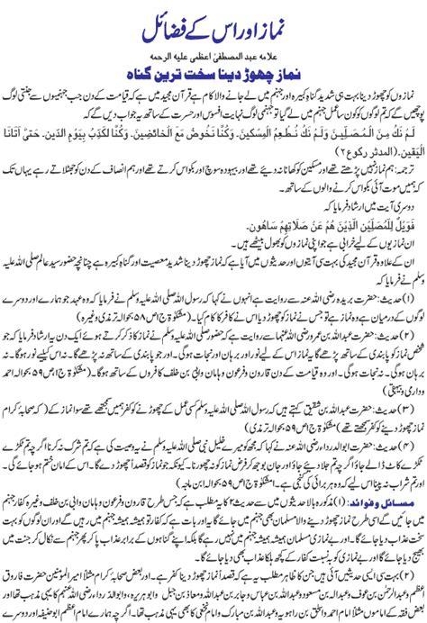 Urdu Essay Book by Namaz Fazail Islamic Urdu Book Free Urdu Books