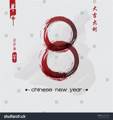 new year composition new year 2015 calligraphy composition stock vector