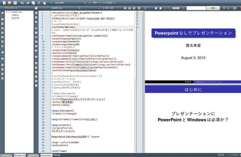 beamer themes wiki えっ texmakerでpandoc 4 platex用pandocのbeamerテンプレートを作ろう 脳