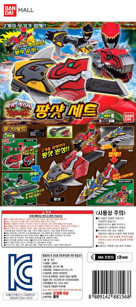 Mainan Power Ranger 5 Dino 28374 konrez katalog mainan power rangers dino