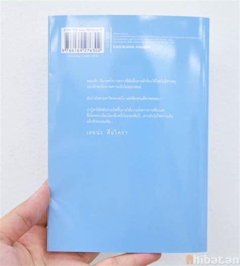 your name light novel review น ยาย your name kimi no na wa ฉบ บล ขส ทธ ไทย