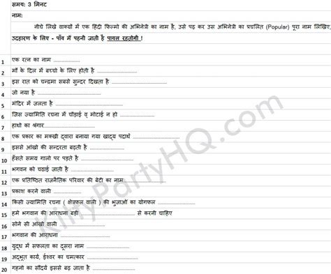 theme paper meaning in hindi 27 best images about kitty party games in hindi language