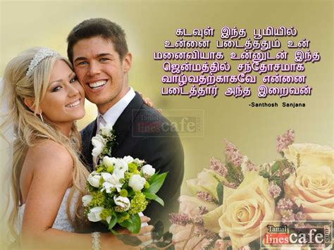 Wedding Anniversary Quotes For Husband In Tamil by Tamil Wedding Wishes Images Images