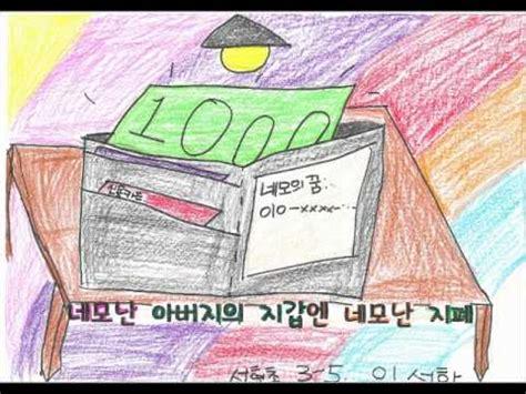 서현초등학교 3 5 네모의꿈 그림 뮤직비디오 youtube